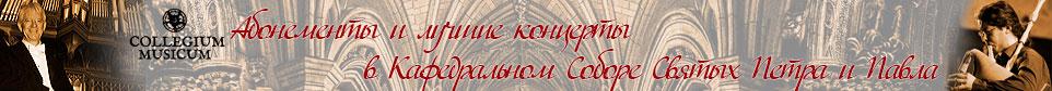 Абонементы Collegium Musicum