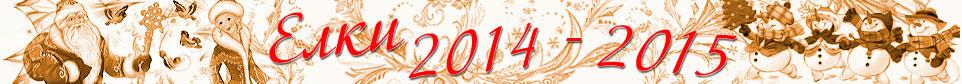 Елки 2014-2015
