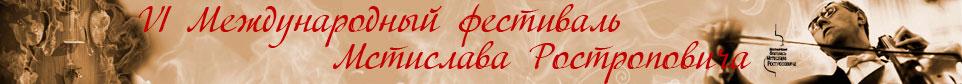 VI Международный Фестиваль Мстислава Ростроповича