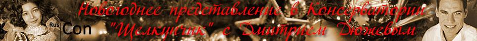 """Новогоднее представление в Консерватории """"Щелкунчик"""". Дмитрий Дюжев и СО радио ОРФЕЙ"""