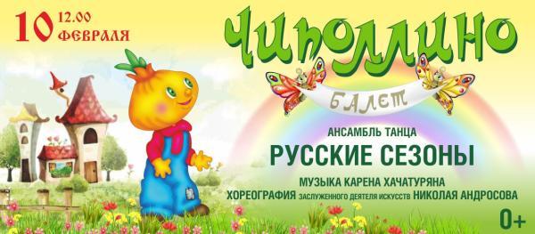 Theatre Russian Song 21 April Sunday 1200 Cipollino Bigbiletru