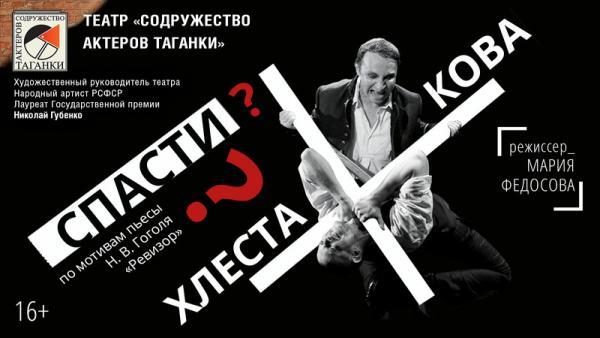 Афиша на ноябрь в театре содружества актеров на таганке продам билет театр спб