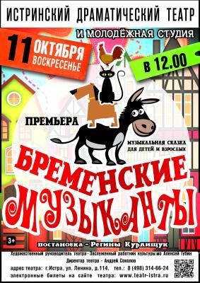 Истринский театр афиша афиша брянск кино в тимошках брянск